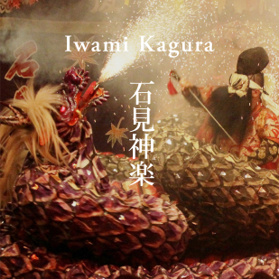 STORIES Iwami Kagura 190912