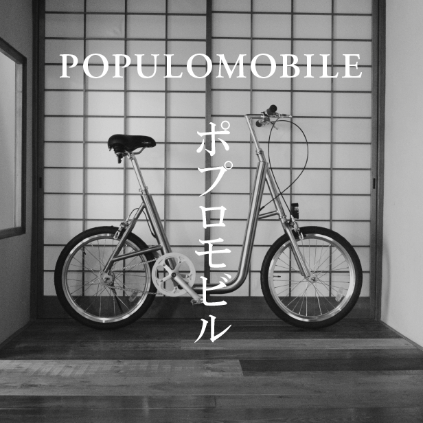 populomobile story - Japan House London