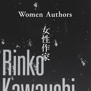 Women Authors - Japan House London Stories