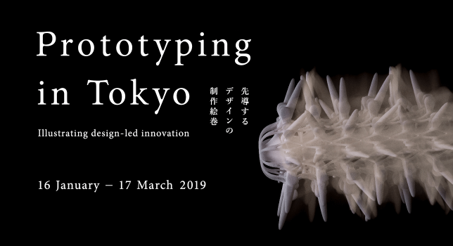 Prototyping in Tokyo exhibition at Japan House London